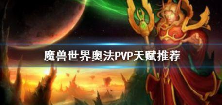 《魔兽世界》奥法PVP天赋怎么选 奥法PVP天赋推荐