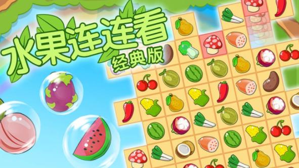 开心水果连连看游戏点评 多种游戏组合玩法