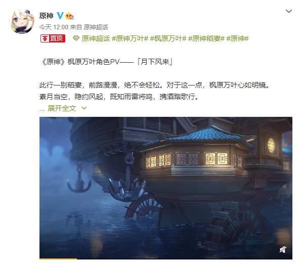 """《原神》游戏全新角色""""枫原万叶""""PV「月下风来」公布"""