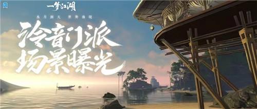 神女渺渺 《一梦江湖》新门派泠音场景曝光!