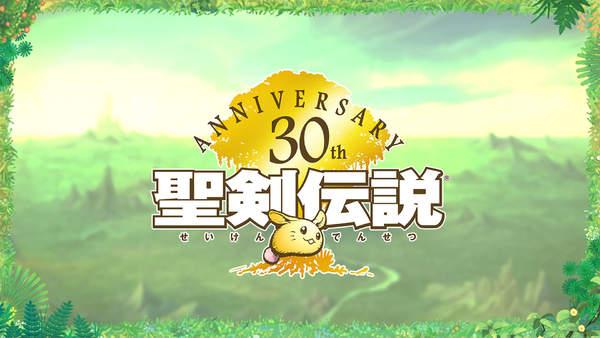 《圣剑传说》系列30周年官方纪念直播汇总