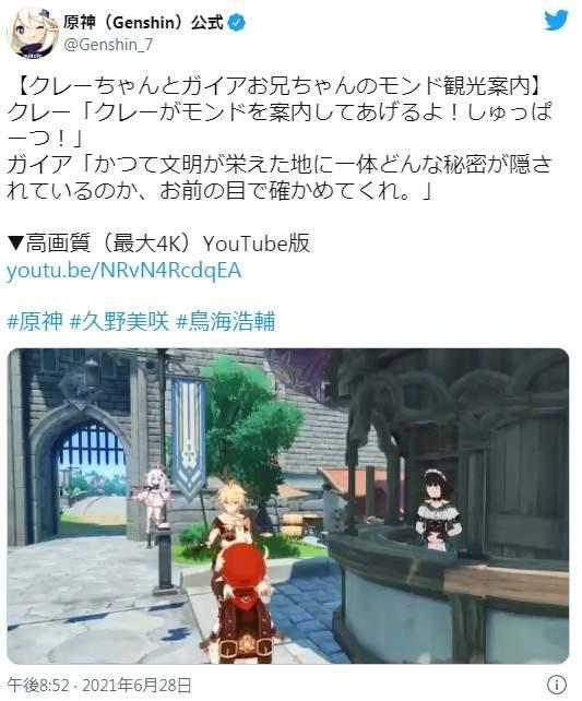 《原神》特别宣传片 可莉凯亚带你游览美丽游戏世界