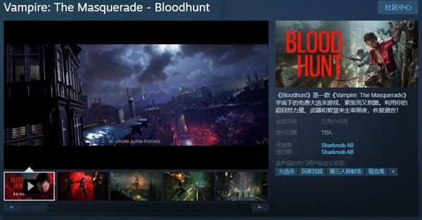 《吸血鬼:血猎》游戏配置需求 最低GTX 1070