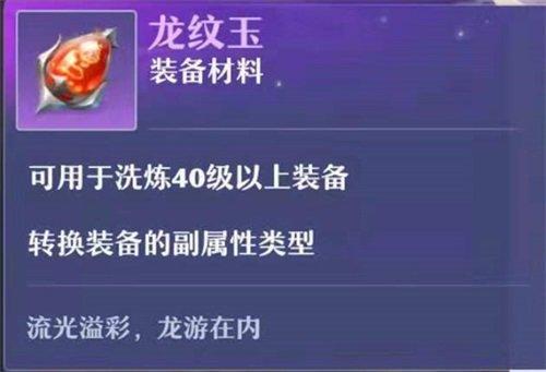 《梦幻新诛仙》打造系统大揭秘 打造心仪神兵利器