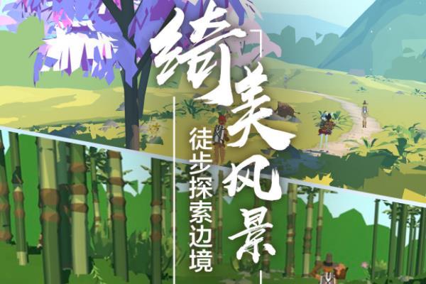邊境之旅哪里下載 一款徒步生存模擬經營游戲