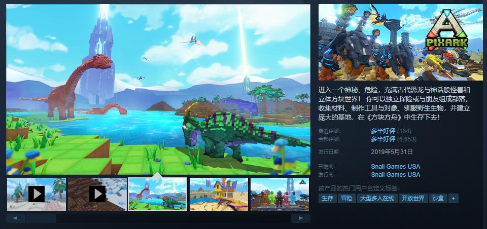 《方块方舟》Steam夏促销量创历史新高,中国区玩