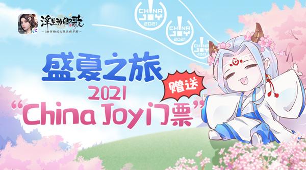 盛夏之旅 《浮生為卿歌》贈送2021ChinaJoy門票