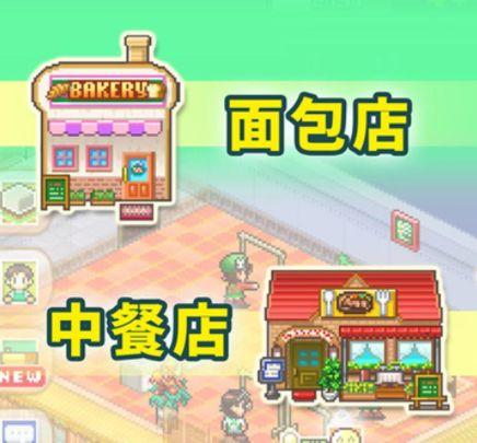 梦想商店街物语好玩吗快来建设中国第一的商店街吧