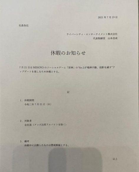 日本一公司为玩《原神》2.0集体放假 加班不玩的人将被开除