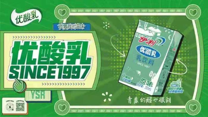 7月21日发布 小绿盒YYDS!24年国民品牌优酸乳确认亮相2021CAWAE