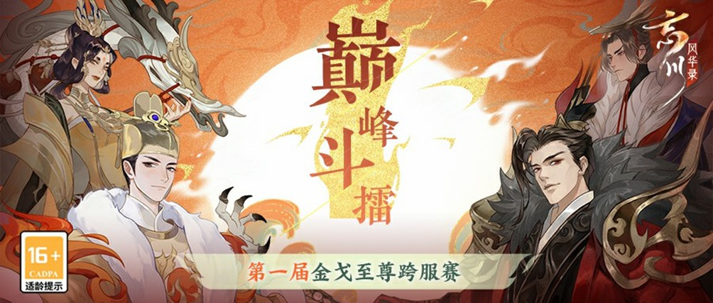 《忘川风华录》手游金戈至尊跨服赛·淘汰赛开启!群雄逐鹿,争夺至尊!
