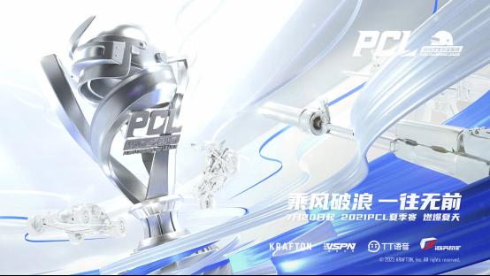2021 PCL夏季賽常規賽第二周拉下帷幕,Tianba戰隊斬獲周冠