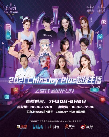 2021年第十九屆ChinaJoy圓滿閉幕,感恩各方一路攜手相伴