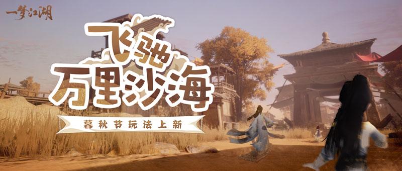 快乐滑沙《一梦江湖》暮秋节全新玩法趣味上线