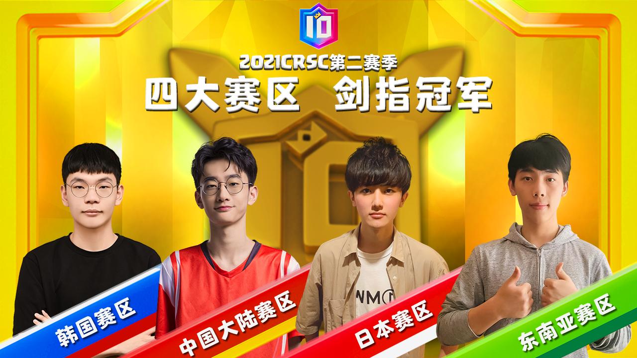 中国队冲击卫冕双冠 皇室战争天王赛总决赛明日