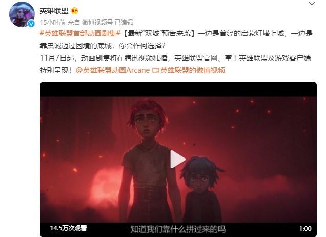 """英雄联盟首部动画剧集""""双城""""预告来袭"""