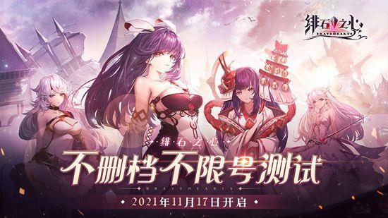 《绯石之心》11月17日开启不删档不限号测试