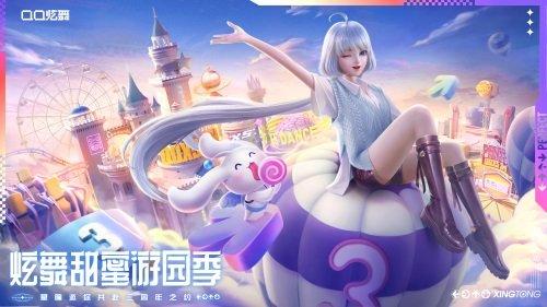 《QQ炫舞手机游戏》三周年狂欢进行时 四大名绣合作即将华丽开启