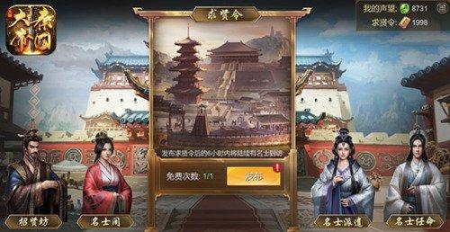《大秦帝国》资源提升 必用名士